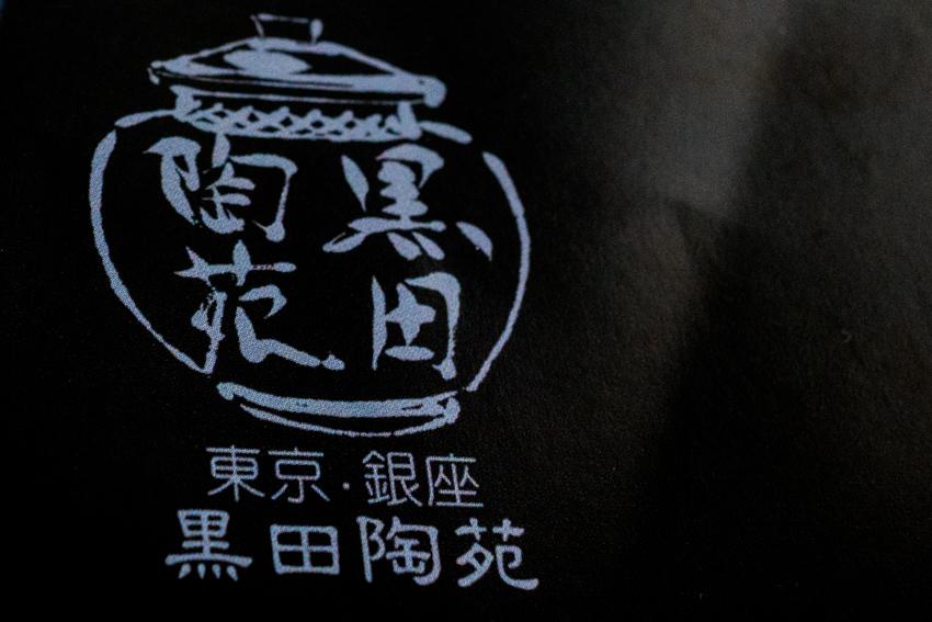 Kuroda Toen Shinshitsu 山崖松花堂 芯漆 展示