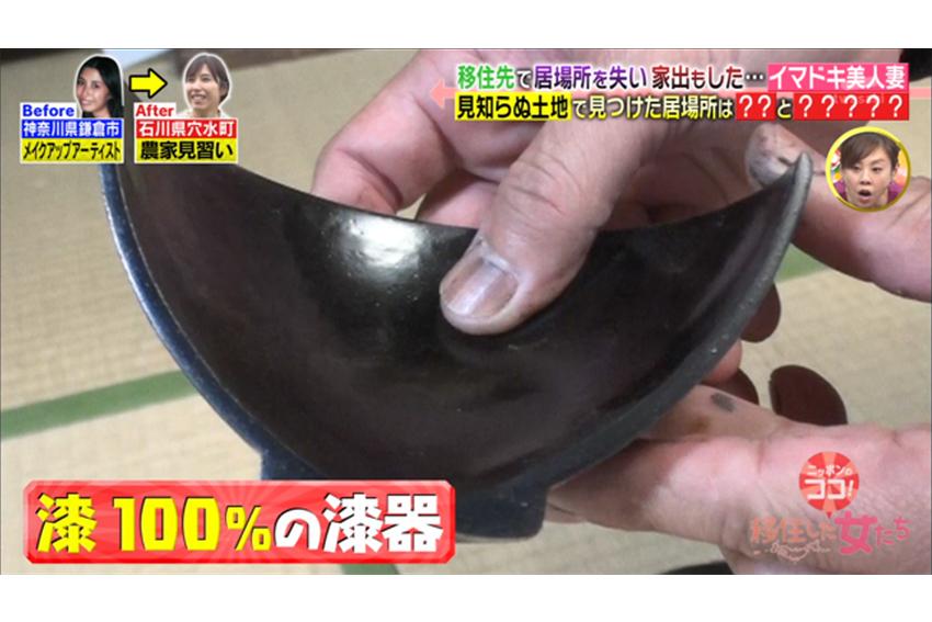 テレビ朝日 芯漆 木地なし 漆だけ 工芸品 美術 輪島塗 石川県