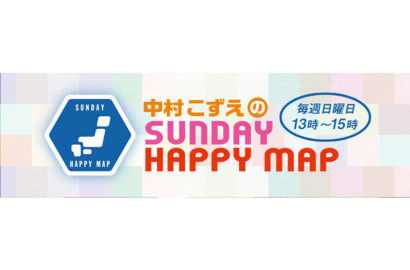 中村こずえ Happy Map ラジオ 芯漆 輪島塗