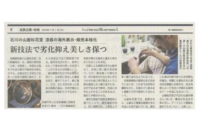 fuji sankei business wajima lacquer新技法で劣化抑え美しさ保つ 石川の山崖松花堂 漆器の海外展示・販売本格化。老舗塗師屋の山崖松花堂(石川県輪島市)は、漆器の新技法「芯漆」を開発し、米国など海外で作品の展示や販売を本格化させる。芯漆は芯に木材などを使った従来の漆器と異なり、芯から表面まで全て国産漆で作る。経年劣化が少なく、長年にわたって漆本来の美しさを保つことができるのが特徴という。漆は樹脂の化石である琥珀(こはく)と同じく、化学的に安定した構造を持ち、酸やアルカリ、熱に強い。だが、芯に木材を使った従来の漆器の場合、木材が傷むと剥がれたり割れたりするほか、気候が異なる海外に運ぶと使えなくなることもある。芯漆による漆器はその心配がなく、非常に高い耐久性を持つ。ただ、漆を塗って硬化させ、次の漆を付けるためにざらつかせた後に再び塗るという工程を幾度となく繰り返すため、芯ができるまで数年、完成に20年以上かかることがあるなど、極めて手間がかかる。適切な室温や湿度を徹底的に調べたことで、硬化速度が向上。同じ期間でも、工程をより多く繰り返せるようになった。本格展開後の価格はまだ決めていないが、これまでは旧知の顧客などに、芯漆のぐい飲みを1個数十万円で販売してきたという。山崖松花堂では、食器以外に、仏像など複雑な装飾付きの作品にも取り組んでいる。硬化した漆は内部で徐々に化学変化が進む。何層にも重ねられた漆は光を複雑に反射させ、見る角度によって色合いが変わる独特なアート作品になるという。山崖松花堂17代目の山崖宗陽さん(58)は「最高の作品を世界に示し、アートとして価値を認めてもらいたい」と話した。